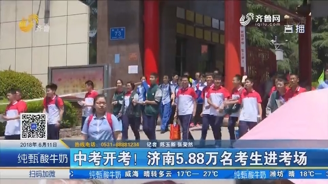 中考开考!济南5.88万名考生进考场