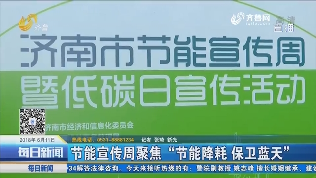 """济南:节能宣传周聚焦""""节能降耗 保卫蓝天"""""""