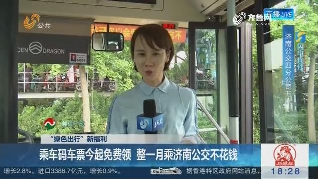 """【闪电连线】""""绿色出行""""新福利:乘车码车票11日起免费领 整一月乘济南公交不花钱"""