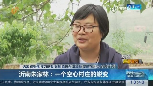 【每周质量报告】沂南朱家林:一个空心村庄的蜕变