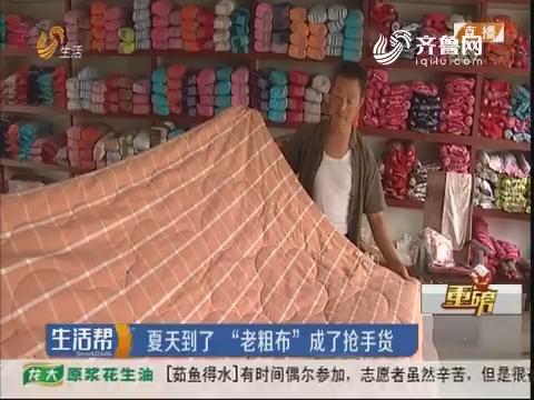 """【重磅】滨州:夏天到了 """"老粗布""""成了抢手货"""