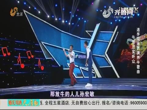 20180611《让梦想飞》:选手现场表演养牛歌曲 牛是忠实听众