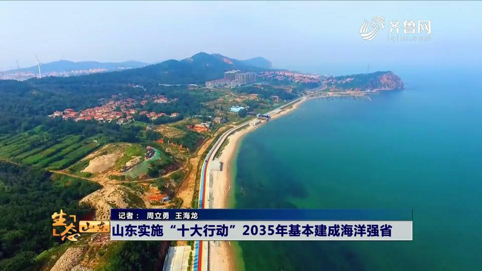 """山东实施""""十大行动"""" 2035年基本建成海洋强省"""