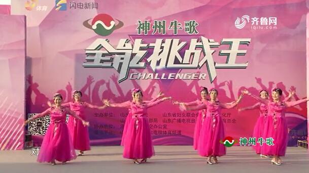 《全能挑战王》济南红太阳曙光艺术团表演《幸福泉》