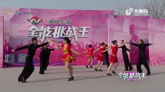 《全能挑战王》济南朱丽丰舞团表演《红山果》