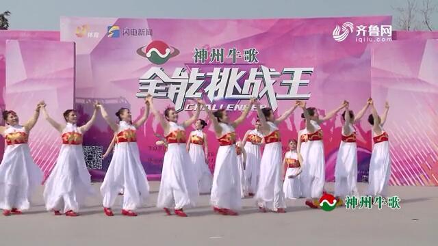 《全能挑战王》济南甸柳一居人和乐居舞蹈队表演《江山》