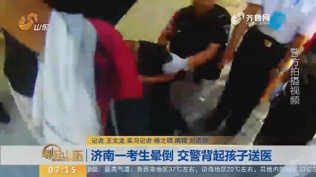 【闪电新闻排行榜】济南一考生晕倒 交警背起孩子送医