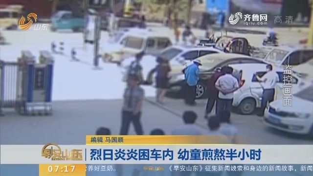 【闪电新闻排行榜】烈日炎炎困车内 幼童煎熬半小时