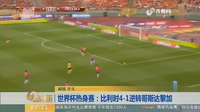 世界杯热身赛:比利时4-1逆转哥斯达黎加