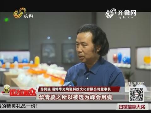 """惊艳上合的""""华青瓷""""产自淄博"""