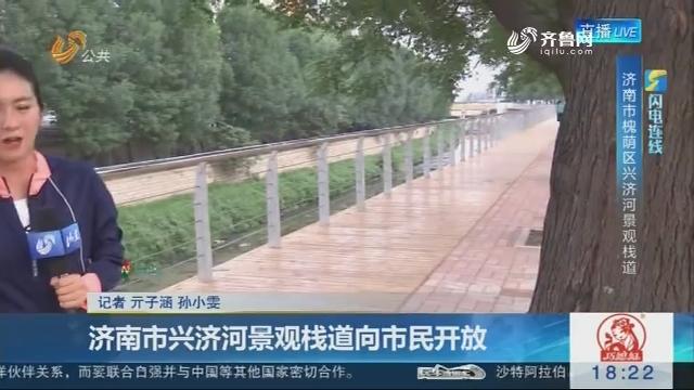 【闪电连线】济南市兴济河景观栈道向市民开放