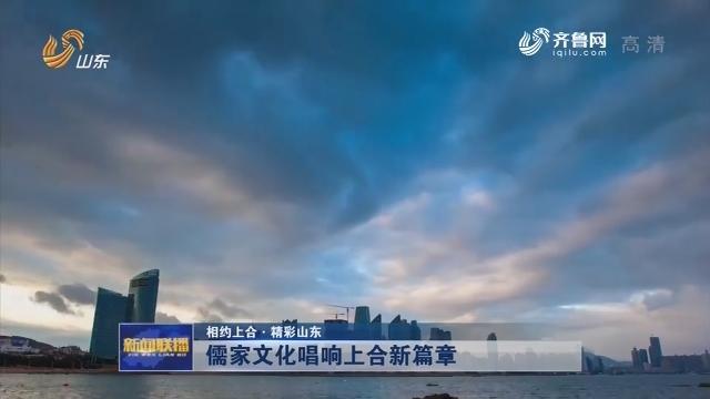 【相约上合·精彩山东】儒家文化唱响上合新篇章