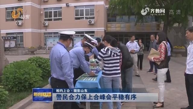 【相约上合·精彩山东】警民合力保上合峰会平稳有序