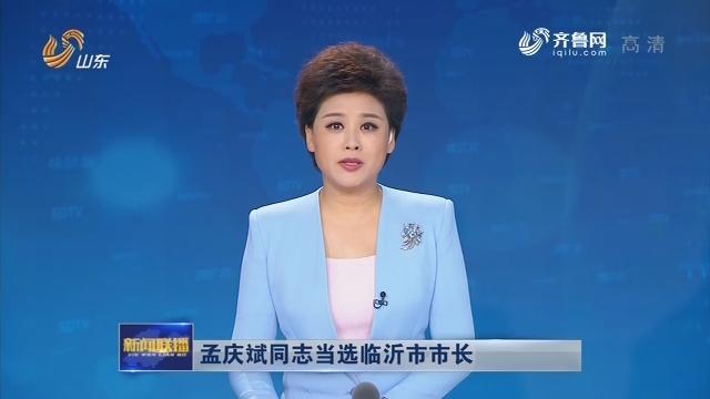 孟庆斌同志当选临沂市市长