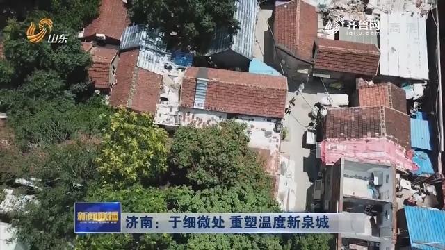 济南:于细微处 重塑温度新泉城