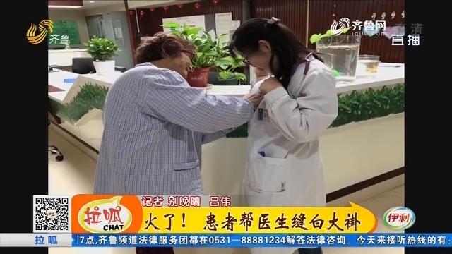 济南:火了!患者帮医生缝白大褂