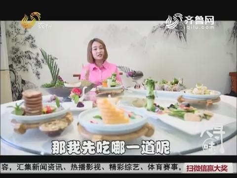 【大寻味】小城边的私房菜 只卖八桌!
