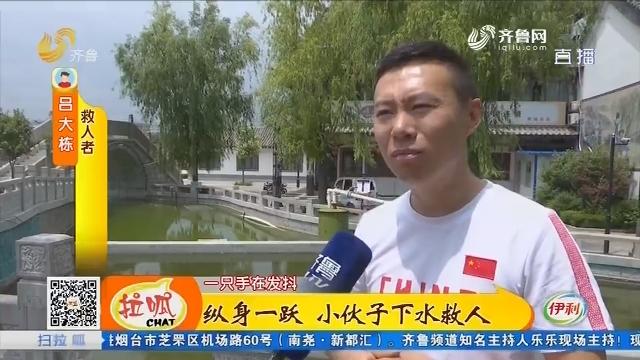 【凡人善举】肥城:纵身一跃 小伙子下水救人