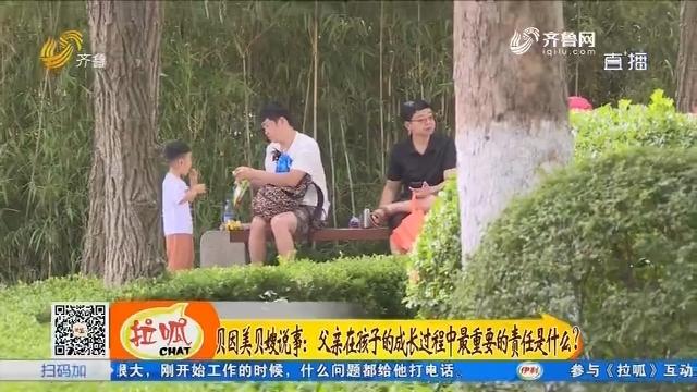 贝因美贝嫂说事:父亲在孩子的成长过程中最重要的责任是什么?