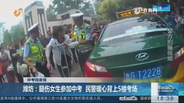 【中考微表情】潍坊:腿伤女生参加中考 民警暖心背上5楼考场