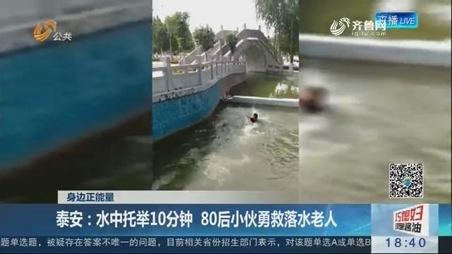 【身边正能量】泰安:水中托举10分钟 80后小伙勇救落水老人