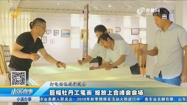 巨幅牡丹工笔画 绽放上合峰会会场