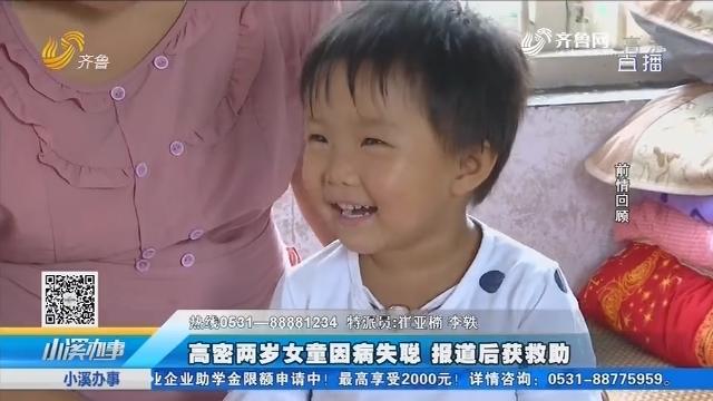 高密两岁女童因病失聪 报道后获救助