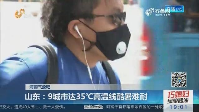 【海丽气象吧】山东:9城市达35℃高温线酷暑难耐