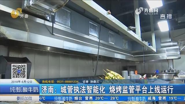 济南:城管执法智能化 烧烤监管平台上线运行