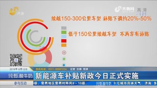 新能源车补贴新政6月12日正式实施