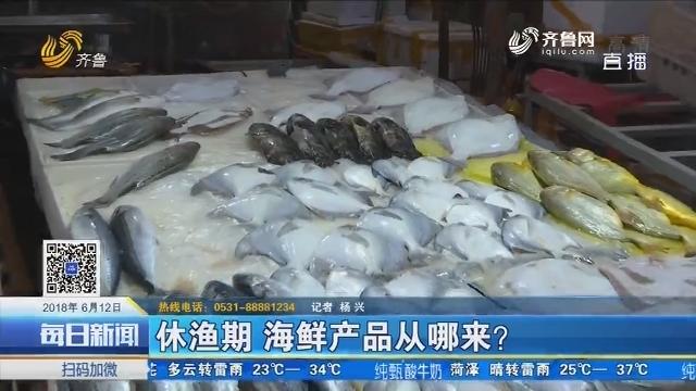 休渔期 海鲜产品从哪来?