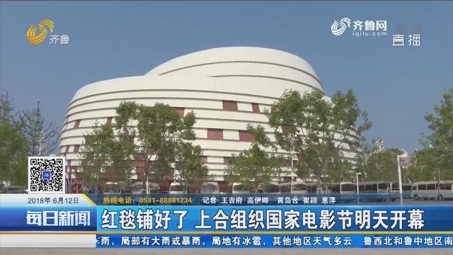 红毯铺好了 上合组织国家电影节6月13日开幕