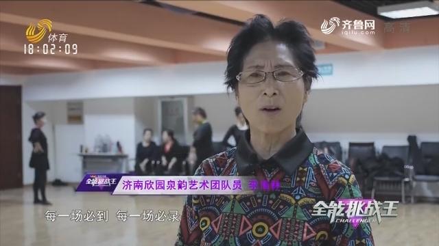 20180612《全能挑战王》:初赛济南站