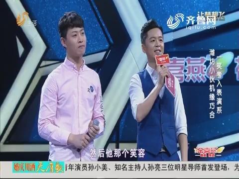 20180612《让梦想飞》:潍坊小伙机缘巧合 一笑考入表演系