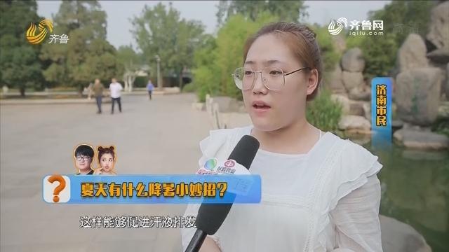 2018年06月12日《生活大调查》:征兵美食记