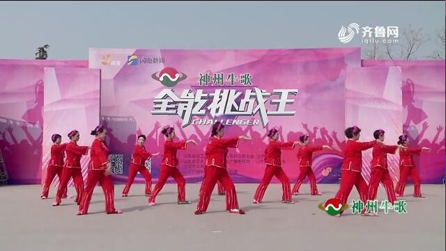 《全能挑战王》山东省老年体协代表队《京剧韵律操》