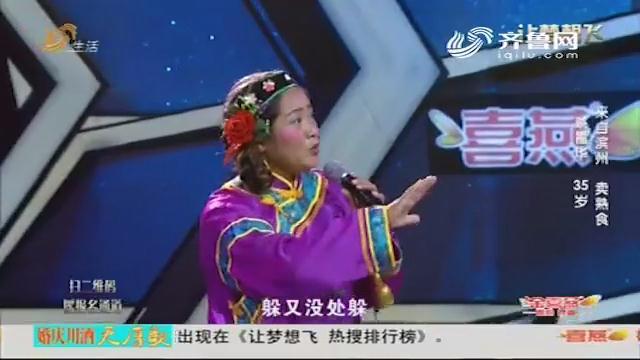 让梦想飞:滨州媒婆欢乐登场  舞台讲述背后辛酸