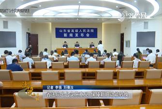 《法院在线》06-12播出:《省法院出台实施意见 保障新旧动能转换》