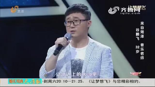 让梦想飞:菏泽老师泪洒舞台 父亲助力音乐梦