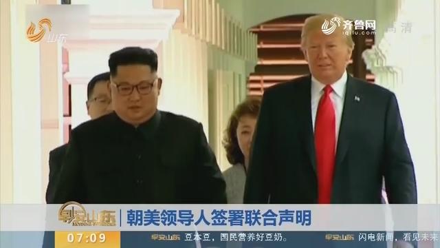 【昨夜今晨】朝美领导人签署联合声明