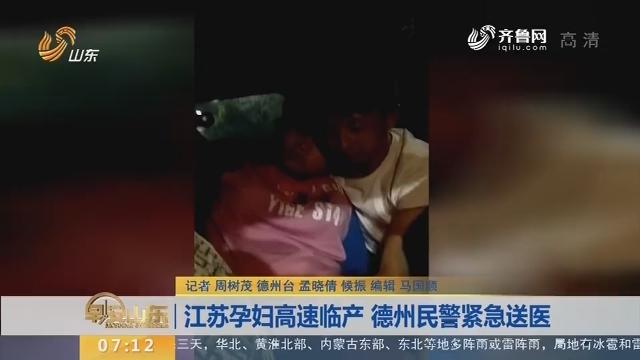 【闪电新闻排行榜】江苏孕妇高速临产 德州民警紧急送医