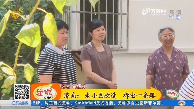 济南:老小区改造 拆出一条路