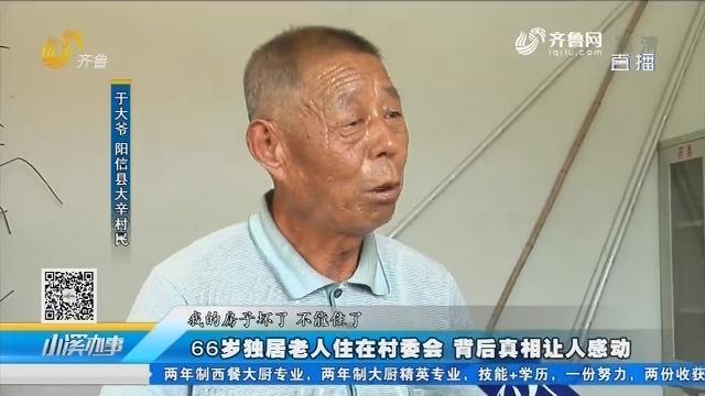 阳信:66岁独居老人住在村委会 背后真相让人感动