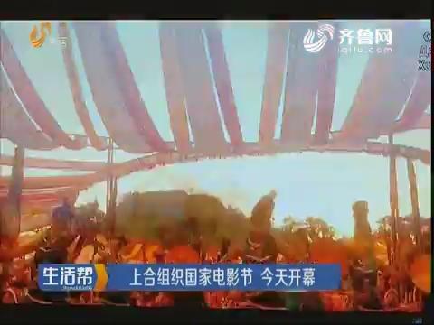 青岛:上合组织国家电影节 13日开幕