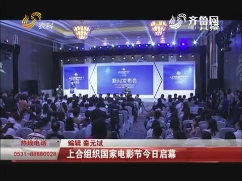 上合组织国家电影节13日启幕