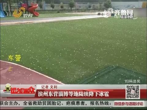 滨州东营淄博等地陆续降下冰雹