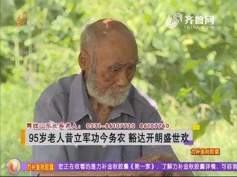 95岁老人昔立军功今务农 豁达开朗盛世欢