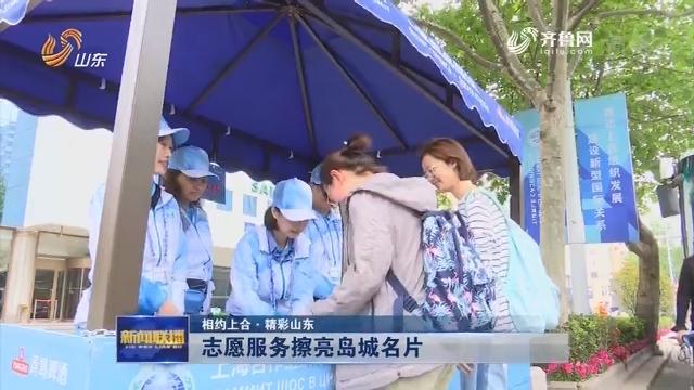 【相约上合·精彩山东】志愿服务擦亮岛城名片