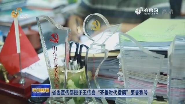 """省委宣传部授予王传喜""""齐鲁时代楷模""""荣誉称号"""