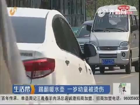 潍坊:踢翻暖水壶 一岁幼童被烫伤